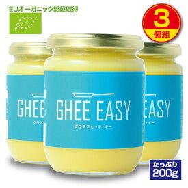 【送料無料】GHEE EASY ギー・イージー(オランダ産ギーオイル)200g(3個組)EUオーガニック認証取得 グラスフェッドバター