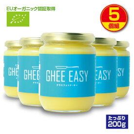 【送料無料】GHEE EASY ギー・イージー(オランダ産ギーオイル)200g(5個組)EUオーガニック認証取得 グラスフェッドバター