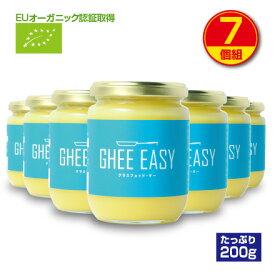 【送料無料】GHEE EASY ギー・イージー(オランダ産ギーオイル)200g(7個組)EUオーガニック認証取得 グラスフェッドバター