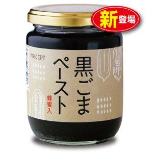 【新登場】黒ごまペースト 蜂蜜入 230g 単品 はちみつ・加工黒糖使用(保存料・着色料無添加)製造:千金丹ケアーズ