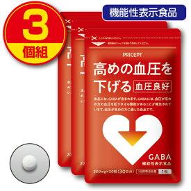 【新登場・送料無料】高めの血圧を下げる 血圧良好 30粒 30日分(3個組)機能性表示食品 高血圧 ギャバ GABA サプリ
