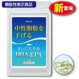 まいにち青魚DHA・EPA(単品)