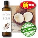 【新登場】Coco MCTオイル 360g(単品)100%ココナッツ由来 中鎖脂肪酸