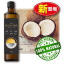 【新登場】Coco MCT&GHEE 360g(単品)100%ココナッツ由来MCTオイル グラスフェッド・ギー 中鎖脂肪酸