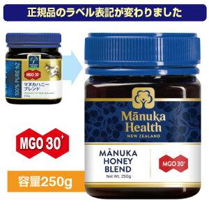 【新登場】マヌカハニーブレンド MGO30+(250g)マヌカヘルス (国内正規輸入品・新ラベル)マヌカ蜂蜜 はちみつ 富永貿易