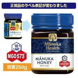 【新登場・送料無料】マヌカハニー MGO573+(旧 MGO550+)UMF16+ (250g)マヌカヘルス (国内正規輸入品・新ラベル)マヌカ蜂蜜 はちみつ 富永貿易