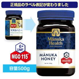 【送料無料】マヌカハニー MGO115+(旧 MGO100) UMF6+(500g)マヌカヘルス (国内正規輸入品・新ラベル)マヌカ蜂蜜 はちみつ 富永貿易