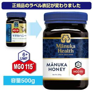 【送料無料・期間限定特価】マヌカハニー MGO115+(旧 MGO100) UMF6+(500g)マヌカヘルス (国内正規輸入品・新ラベル)マヌカ蜂蜜 はちみつ 富永貿易