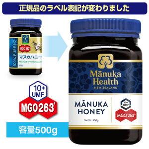 【送料無料・期間限定特価】マヌカハニー MGO263+(旧 MGO250+)UMF10+ (500g)マヌカヘルス (国内正規輸入品・新ラベル)マヌカ蜂蜜 はちみつ 富永貿易