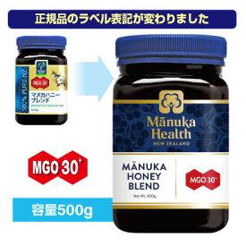 【新登場】マヌカハニーブレンド MGO30+(500g)マヌカヘルス (国内正規輸入品・新ラベル)マヌカ蜂蜜 はちみつ 富永貿易