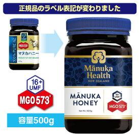 【新登場・送料無料】マヌカハニー MGO573+(旧 MGO550+)UMF16+ (500g)マヌカヘルス (国内正規輸入品・新ラベル)マヌカ蜂蜜 はちみつ 富永貿易