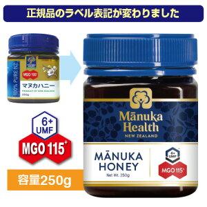マヌカハニー MGO115+(旧 MGO100) UMF6+(250g)マヌカヘルス (国内正規輸入品・新ラベル)マヌカ蜂蜜 はちみつ 富永貿易
