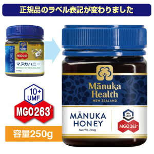 【送料無料】マヌカハニー MGO263+(旧 MGO250+)UMF10+ (250g)マヌカヘルス (国内正規輸入品・新ラベル)マヌカ蜂蜜 はちみつ 富永貿易