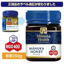 【送料無料】マヌカハニー MGO400+ UMF13+ (250g)マヌカヘルス (国内正規輸入品・新ラベル)マヌカ蜂蜜 はちみつ 富永貿易