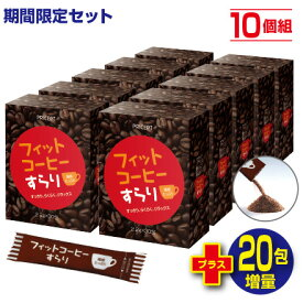【送料無料】フィットコーヒーすらり 30包(10個組・300包) ダイエットサポートコーヒー【期間限定20包増量】
