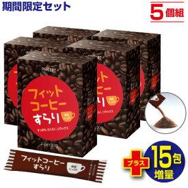 【送料無料】フィットコーヒーすらり 30包(5個組・150包) ダイエットサポートコーヒー【期間限定15包増量】
