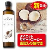【新登場】MCTオイル360g(単品)
