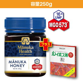 【送料無料】マヌカハニー MGO573+(旧 MGO550+)UMF16+ (250g)マヌカヘルス (国内正規輸入品・新ラベル)マヌカ蜂蜜 はちみつ 富永貿易【期間限定 ルイボスお試し付】