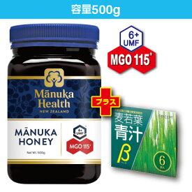 【送料無料】マヌカハニー MGO115+(旧 MGO100) UMF6+(500g)マヌカヘルス (国内正規輸入品・新ラベル)マヌカ蜂蜜 はちみつ 富永貿易【期間限定 青汁お試し付】