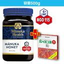 【送料無料】マヌカハニー MGO115+(旧 MGO100) UMF6+(500g)マヌカヘルス (国内正規輸入品・新ラベル)マヌカ蜂蜜 …