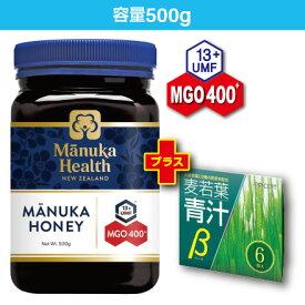 【送料無料】マヌカハニー MGO400+ UMF13+ (500g)マヌカヘルス (国内正規輸入品・新ラベル)マヌカ蜂蜜 はちみつ 富永貿易【期間限定 青汁お試し付】
