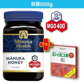 【送料無料】マヌカハニー MGO400+ UMF13+ (500g)マヌカヘルス (国内正規輸入品・新ラベル)マヌカ蜂蜜 はちみつ 富永貿易【期間限定 ルイボスお試し付】