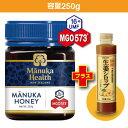 【新登場・送料無料】マヌカハニー MGO573+(旧 MGO550+)UMF16+ (250g)マヌカヘルス (国内正規輸入品・新ラベル)マ…
