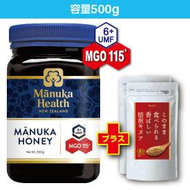 【送料無料】マヌカハニー MGO115+(旧 MGO100) UMF6+(500g)マヌカヘルス (国内正規輸入品・新ラベル)マヌカ蜂蜜 はちみつ 富永貿易【期間限定 焙煎キヌア2個付】