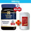 【送料無料】マヌカハニー MGO400+ UMF13+ (500g)マヌカヘルス (国内正規輸入品・新ラベル)マヌカ蜂蜜 はちみつ…
