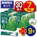【送料無料】麦若葉青汁β 30包(7個組・210包)9包増量