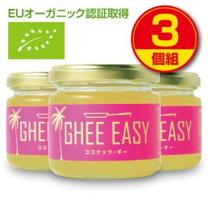 GHEE EASY ココナッツ・ギー 100g 3個組 EUオーガニック認証取得 オランダ産グラスフェッド・バター&スリランカ産バージン・ココナッツオイル使用