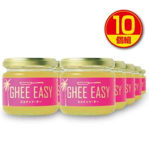 【送料無料】GHEE EASY ココナッツ・ギー 100g 10個組 EUオーガニック認証取得 オランダ産グラスフェッド・バター&スリランカ産バージン・ココナッツオイル使用