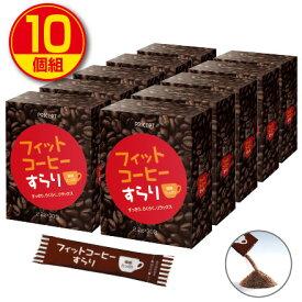 【送料無料】フィットコーヒーすらり 30包(10個組・300包) ダイエットサポートコーヒー