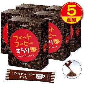 【送料無料】フィットコーヒーすらり 30包(5個組・150包) ダイエットサポートコーヒー
