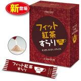 【新登場】フィット紅茶すらり30包(単品)ダイエットサポート紅茶