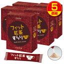 【新登場・送料無料】フィット紅茶すらり 30包(5個組・150包)ダイエットサポート紅茶 食物繊維配合