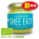 GHEE EASY ギー・イージー(オランダ産ギーオイル)100g(単品)EUオーガニック認証取得 グラスフェッドバター
