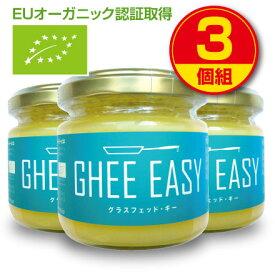 GHEE EASY ギー・イージー(オランダ産ギーオイル)100g(3個組)EUオーガニック認証取得 グラスフェッドバター
