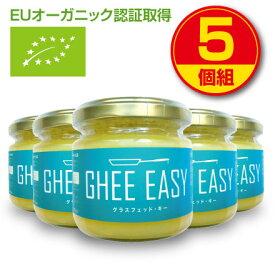 【送料無料】GHEE EASY ギー・イージー(オランダ産ギーオイル)100g(5個組)EUオーガニック認証取得 グラスフェッドバター