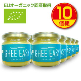 【送料無料】GHEE EASY ギー・イージー(オランダ産ギーオイル)100g(10個組)EUオーガニック認証取得 グラスフェッドバター
