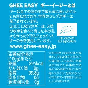 【新登場】ギー・イージー「ギーオイル」100g(単品)