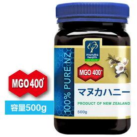 【送料無料】マヌカハニー MGO400+ (500g)マヌカヘルス (国内正規輸入品)マヌカ蜂蜜 はちみつ コサナ