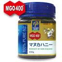 【送料無料】マヌカハニー MGO400+ (250g)マヌカヘルス マヌカ蜂蜜 はちみつ