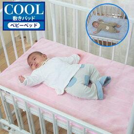 汗取りパッド 赤ちゃん ベビー クールでドライな清涼ベビーベッドパッド h491 ひんやりマット 日本製 ベビー用パッド 敷きパット ベビーベッド 暑さ対策 熱中症対策 爽快 清涼 シート 吸水速乾 接触冷感 クール 冷感 ドライ