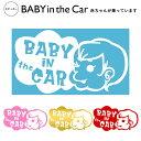 赤ちゃんが乗っています ステッカー Baby in the Car ベビーインカー セーフティステッカー ベビーステッカー 赤ちゃ…