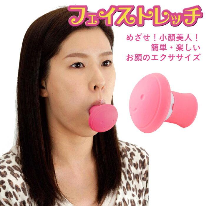 フェイストレッチ b571 しわ たるみ ほうれい線 解消 二重あご 顔のたるみ しわ取り 表情筋 トレーニング リフトアップ エクササイズ フェイスリフト シリコン素材 美容グッズ 目元 目もと ほほ 口元 首 日本製 グッズ