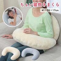 抱きまくら枕ちょい寝抱きまくらクッション送料無料ボアクールモーション吸水速乾洗濯可能昼寝枕