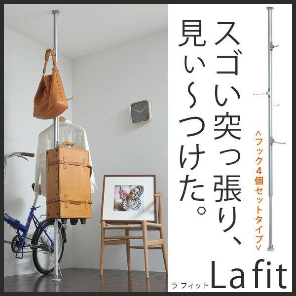 ラフィット Bセット(フックL×2、フックS×2)
