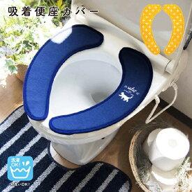 便座シート 吸着 salut cat サリュキャット 普通型 U型 O型 洗浄暖房型 猫 ねこ 動物 おしゃれ かわいい イエロー ネイビー トイレ トイレ用品
