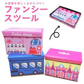 【訳あり】 ストレージボックス 収納ボックス おもちゃ箱 座れる 収納スツール ファンシー トイボックス おもちゃ入れ フタ付き 【新生活】